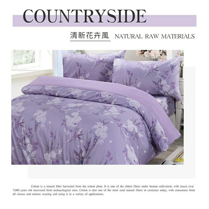 【Victoria】單人三件式純棉被套床包組-雅致_TRP多利寶