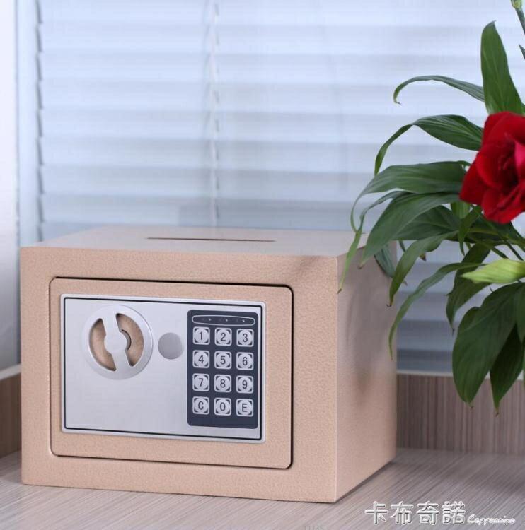 小型全鋼保險櫃家用 保險箱迷你入牆床頭 電子密碼保管箱辦公全館特惠9折