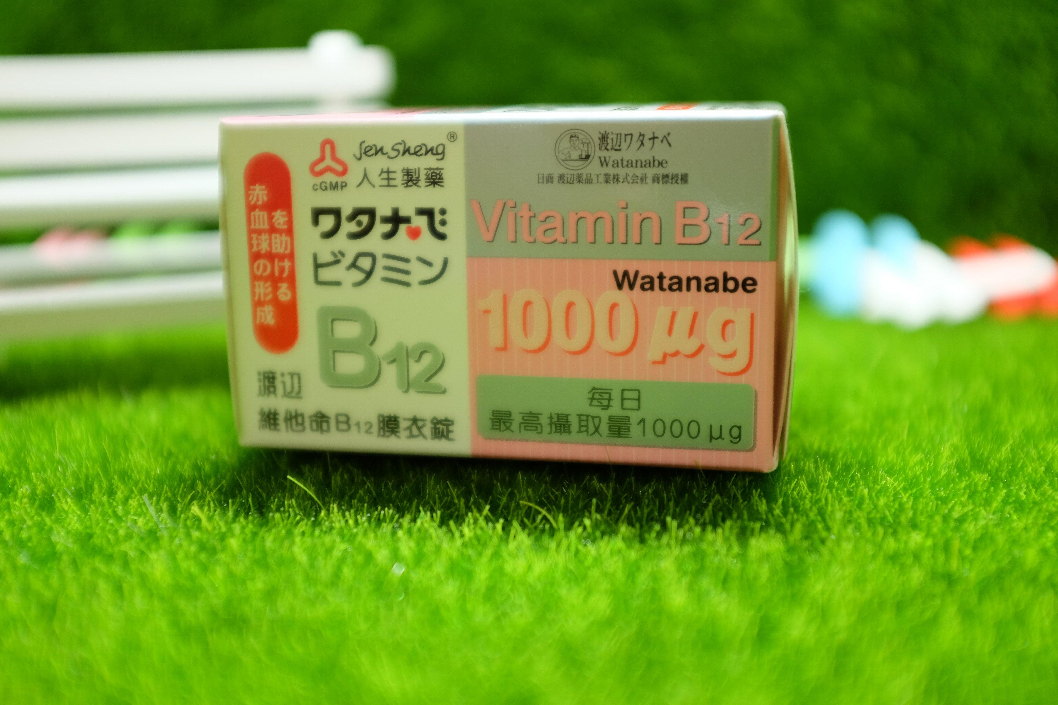 渡邊 維他命B12 膜衣錠 60錠#人生製藥