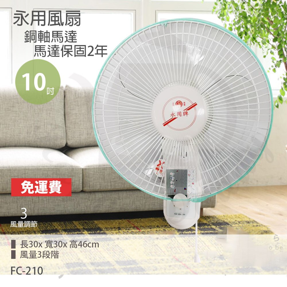 【永用牌】台製安靜型10吋單拉掛壁扇  電風扇  涼風扇FC-210