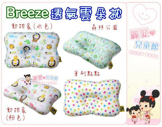 麗嬰兒童玩具館~PUKU藍色企鵝-Breeze透氣雲朵枕 / 嬰兒枕-筆刷點點 / 森林公園 / 動物家(水 / 粉) 1