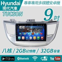 【不含工】2015-18 現代 TUCSON 專車專用 9吋 安卓機 Hyundai【禾笙科技】