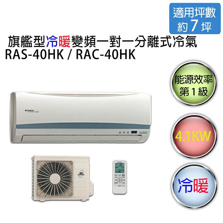 【12期分期0%】【HITACHI】日立旗艦型 1對1 變頻 冷暖空調冷氣 RAS-40HK / RAC-40HK (適用坪數約6-7坪、4.1KW)