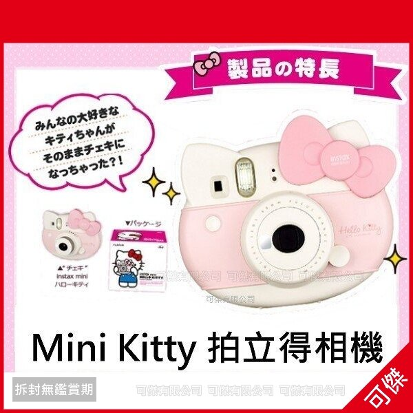 可傑 富士 Fujifilm instax mini HELLO KITTY 40周年 拍立得相機保固一年