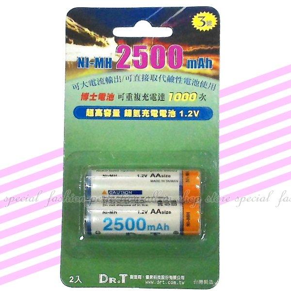 博士牌充電電池3號(2入) 鎳氫充電池 2500mah環保電池 可重複使用【GN280】◎123便利屋◎