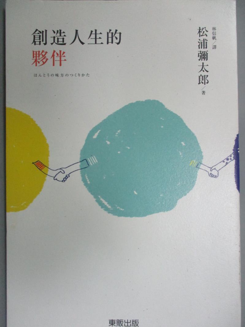 【書寶 書T9/心靈成長_IIS】創造人生的夥伴_松浦彌太郎