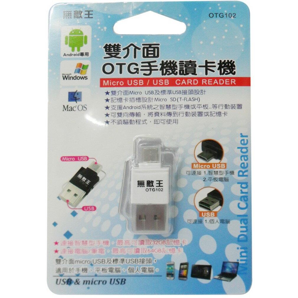 小玩子 無敵王 USB 讀卡機 雙介面 隨插即用 攜帶方便 Android 迷你 OTG1