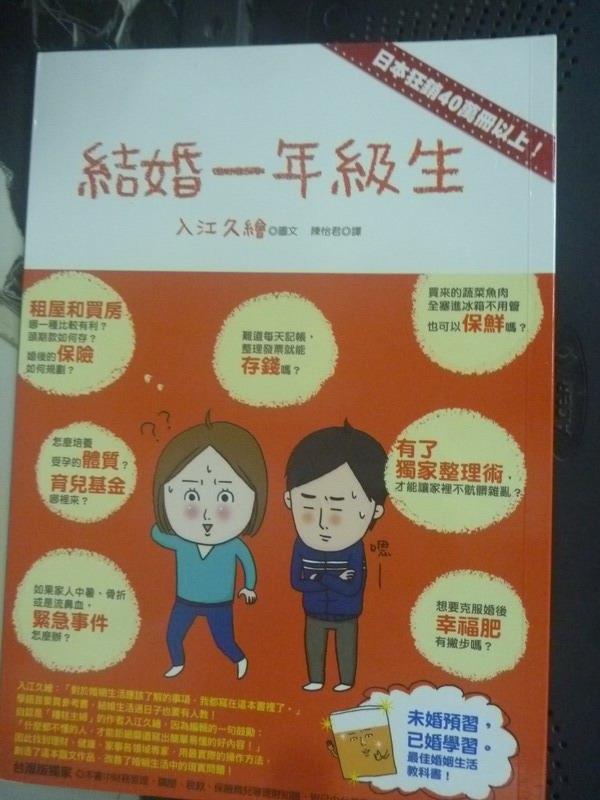 【書寶二手書T6/繪本_JDM】結婚一年級生_入江久繪 _附家計簿