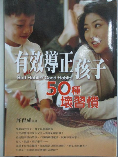 【書寶二手書T8/家庭_OQU】有效導正孩子50種壞習慣原價_220_許育成