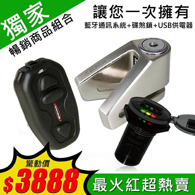 禾笙科技~  3888~享免 騎士 藍芽耳機通訊系統 碟煞防盜鎖 機車USB供 ~紅標 ~