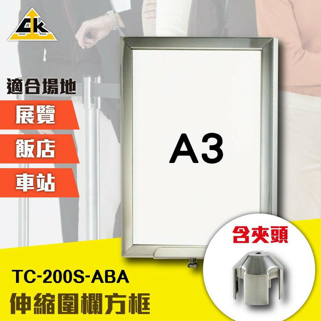 勇氣盒子伸縮圍欄方框【A3直板+夾頭】TC-200S-ABA 紅龍柱 檔牌 拒馬 動線規劃 告示牌 下標前請詢問