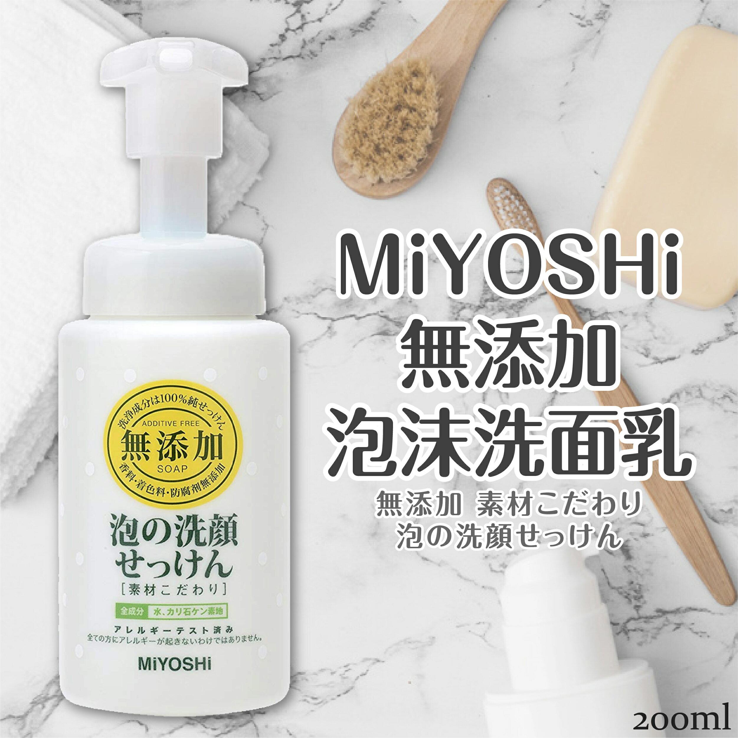 family2日本生活精品館 日本品牌【MiYOSHi】無添加泡沫洗面乳 200ml