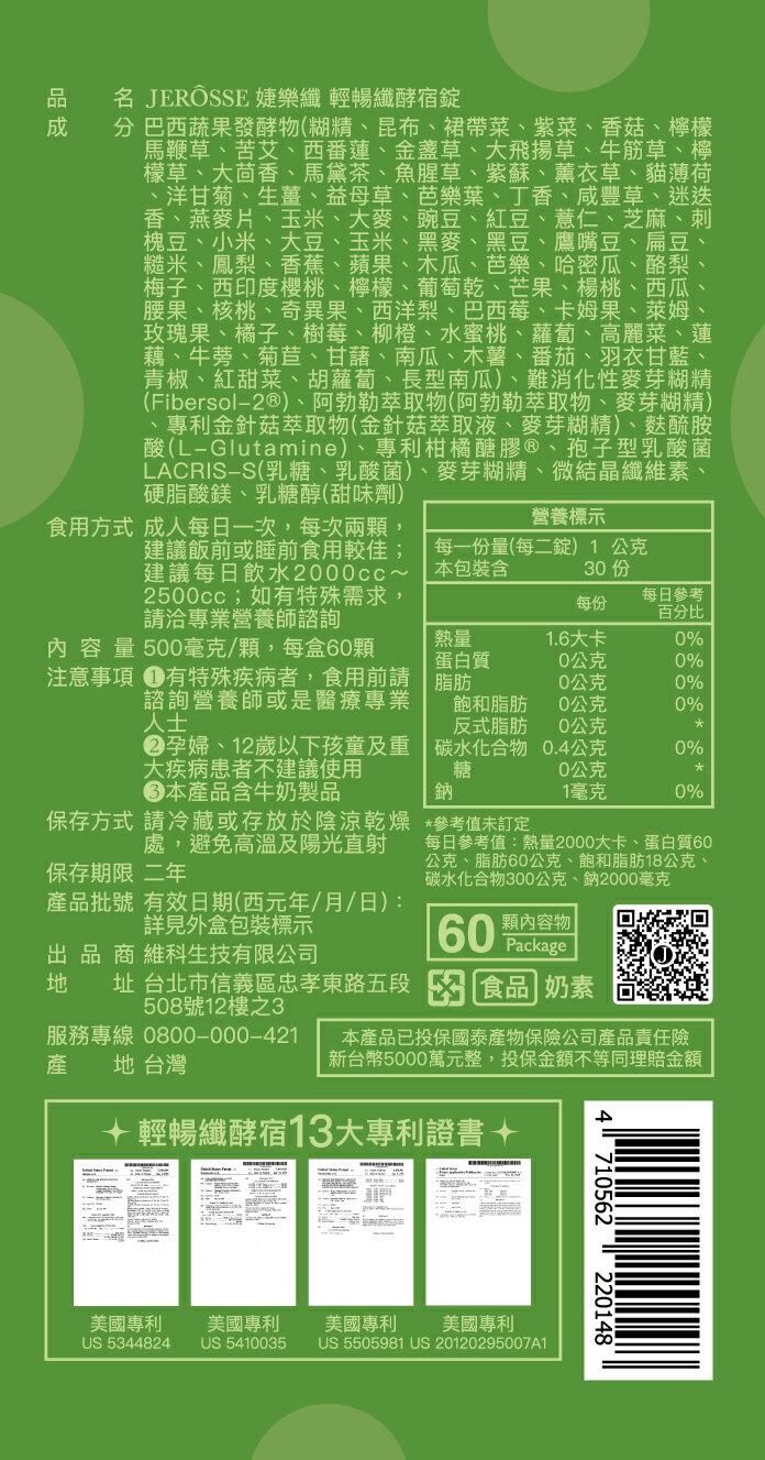 【貨到付款+滿3千數回饋11~23%】JEROSSE 婕樂纖  纖酵宿 纖酵素 分期0利率 3