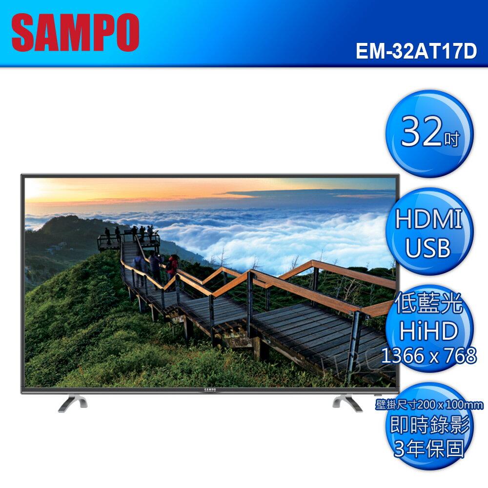 SAMPO 聲寶 32吋 EM-32AT17D 低藍光LED液晶顯示器+視訊盒(含運/基本安裝)