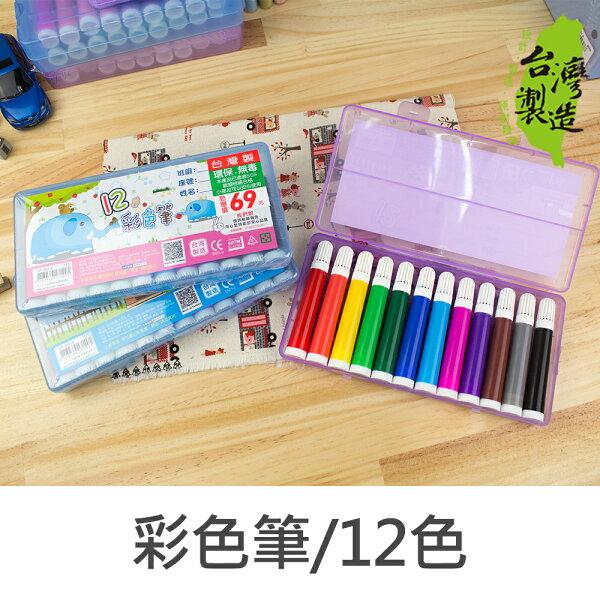 珠友文化:珠友CP-30016彩色筆12色安全無毒(台灣製)