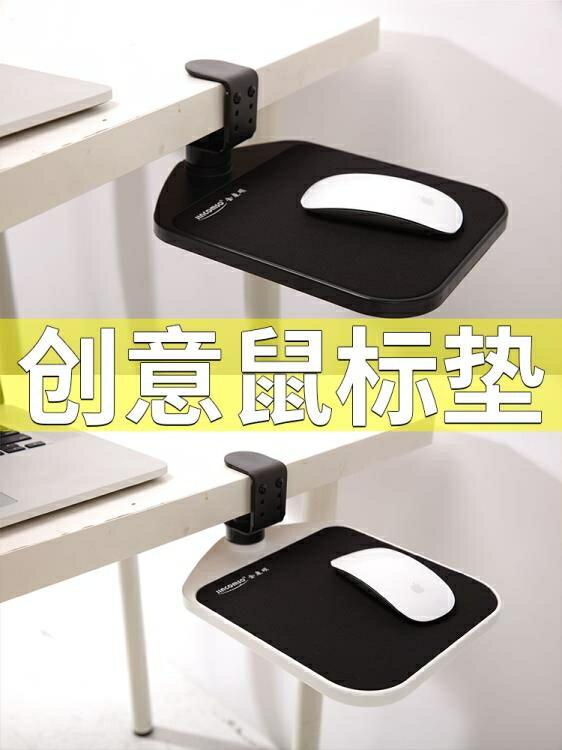 【快速出貨】創意鼠標手托板JKV3D桌用護腕托鍵盤托架板手墊支撐手臂架子鼠標延長板家用收納置物延伸架 七色堇 新年春節送禮