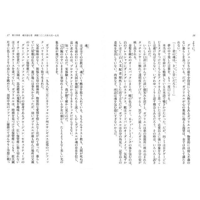 刀劍神域 Vol.15 4