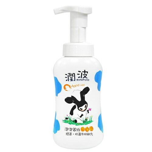 潤波泡泡慕絲洗手乳(綠茶抗菌牛奶配方)300ml【愛買】
