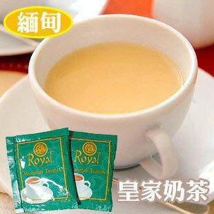 有樂町進口食品 缅甸Royal皇家奶茶 比印尼拉茶還好喝喔~20g*30包