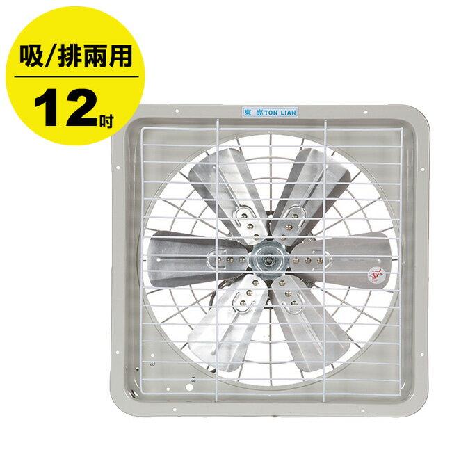 <br/><br/>  【東亮】12吋鋁葉吸排兩用通風扇 TL-612<br/><br/>