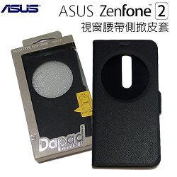 視窗腰帶側先式皮套 ASUS ZENFONE2 黑