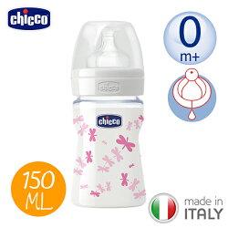 Chicco 舒適哺乳-甜美女孩玻璃奶瓶 (單孔) 150ml /矽膠【悅兒園婦幼生活館】