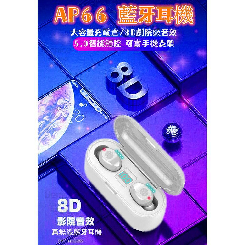 藍牙5.0 藍牙耳機 國家認證 20公尺連線 真立體聲 迷你 隱形 運動 雙耳通話 LED顯示 充電倉 非 蘋果 小米