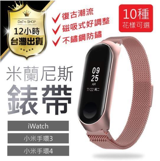 12h出貨---手環 磁吸錶帶不傷手錶 米蘭尼斯 小米手環4 錶帶 小米手環3 小米錶帶
