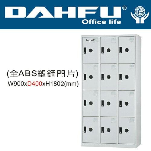 DAHFU 大富 DF-E4012F全ABS塑鋼門片多用途置物櫃-W900xD400xH1802(mm)/個