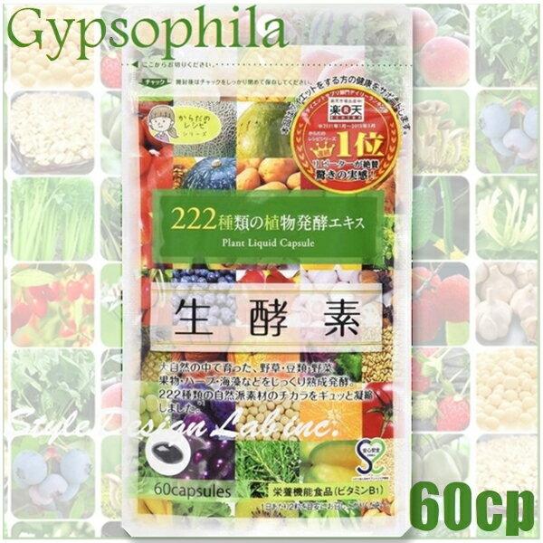 GypsophilA 222種蔬果生酵素