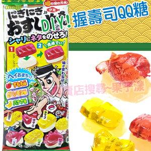 *即期促銷價*日本明治 手作DIY握壽司QQ糖 [JP348] - 限時優惠好康折扣