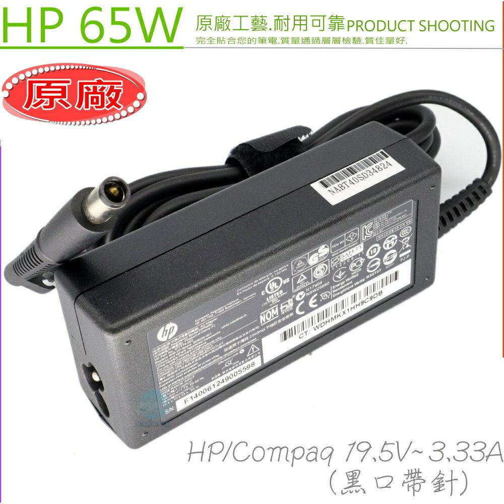 HP 19.5V,3.33A 充電器(原廠)-65W,5320M,6910p,6930,6930p,8440p,8460p,8470w,8510w,8710w,黑口帶針