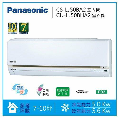 【基本安裝+免運費】Panasonic國際牌5.0Kw變頻冷暖空調CS-LJ50BA2CU-LJ50BHA2