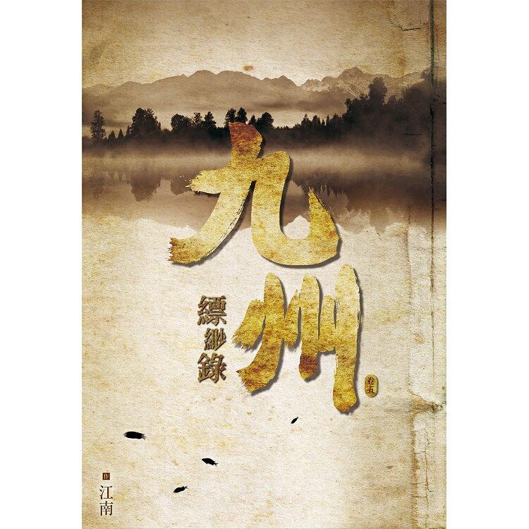 九州縹緲錄(五) | 拾書所