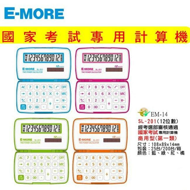 E-MORE 國家考試專用計算機(商用型第一類) 12位數 SL-201