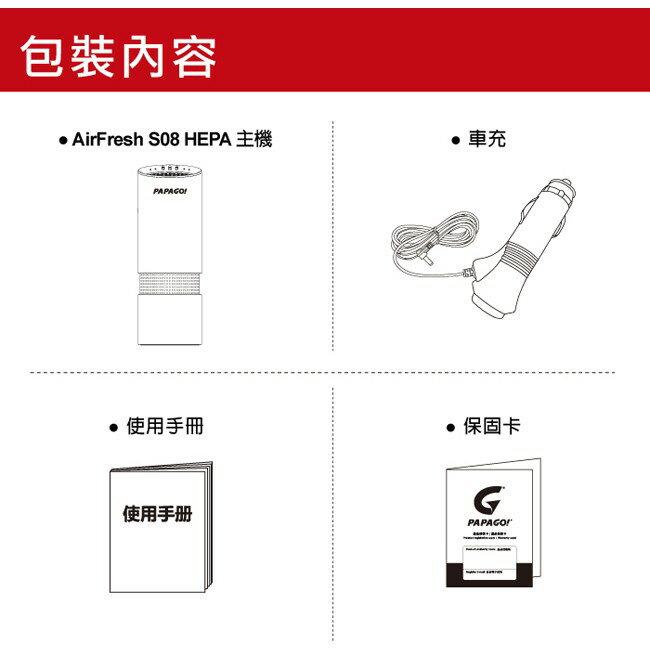 含稅免運 PAPAGO! Airfresh S08 HEPA 車用高效能空氣淨化器 空氣清淨機 淨化PM2.5 消除異味 7