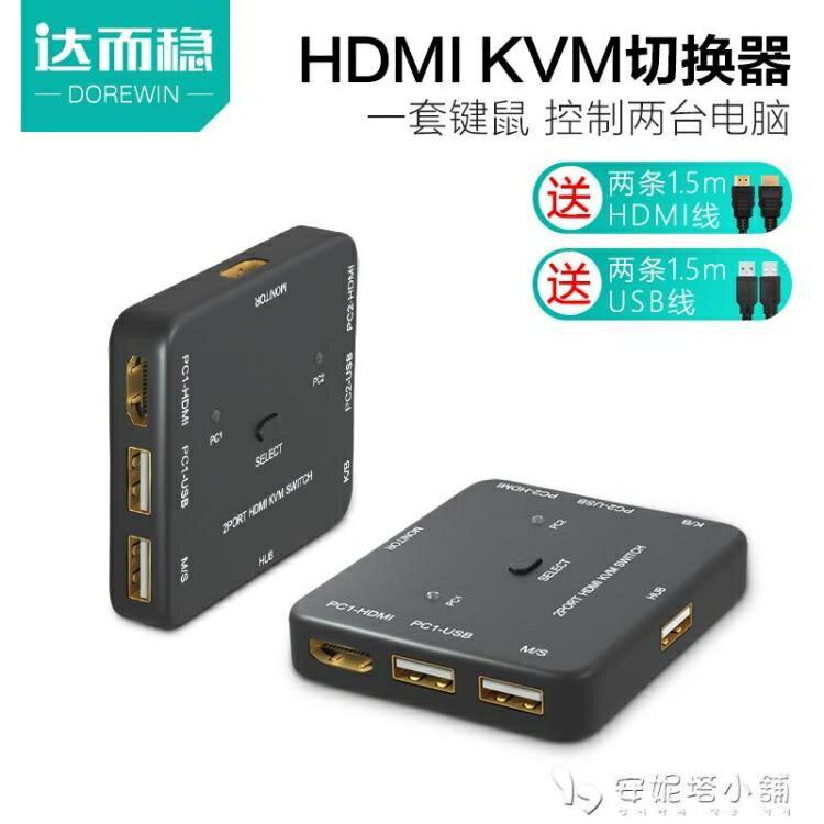 達而穩 kvm切換器2口電腦主機HDMI二進一出鼠標鍵盤USB打印共享器分屏器 走心小賣場