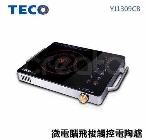 【佳麗寶】-(TECO東元) 微電腦飛梭觸控電陶爐(YJ1309CB)
