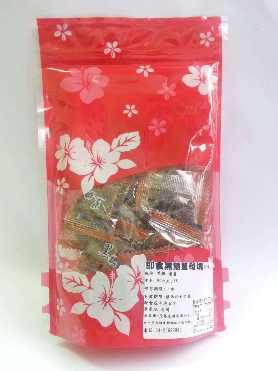 【清新自在】手工即食黑糖薑母塊/黑糖薑母塊(160g/包)