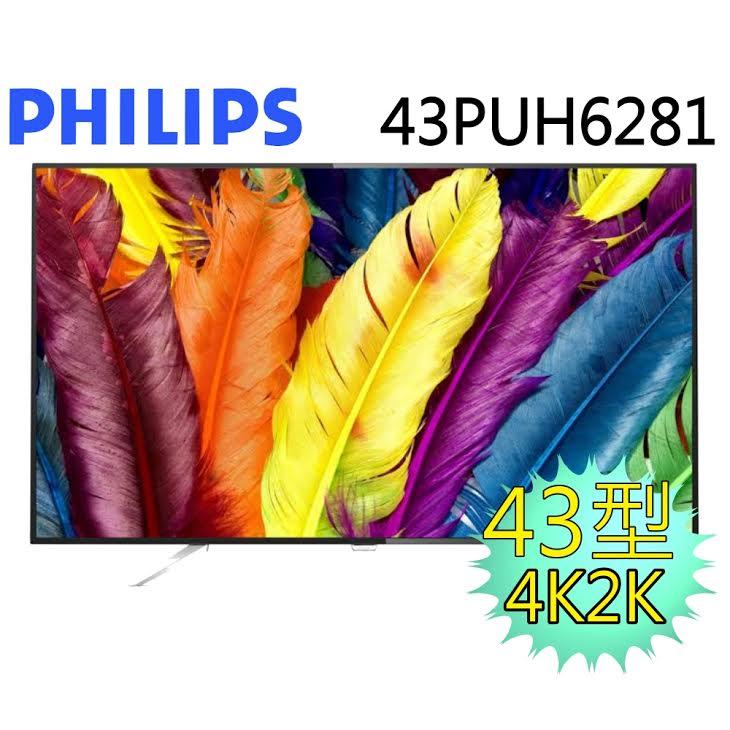 PHILIPS 43吋 4K液晶顯示器+視訊盒 43PUH6281【DR.K3C】含運送不含基本安裝