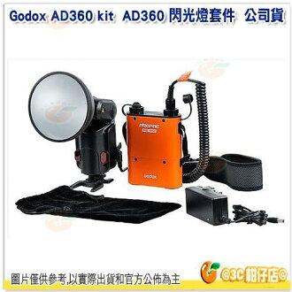 可分期 神牛 Godox AD360 II KIT + PB960 閃光燈套組 含電池 for CANON 公司貨 AD360TTL-C KIT 外拍燈 閃燈 棚燈 攝影燈 瞬間光