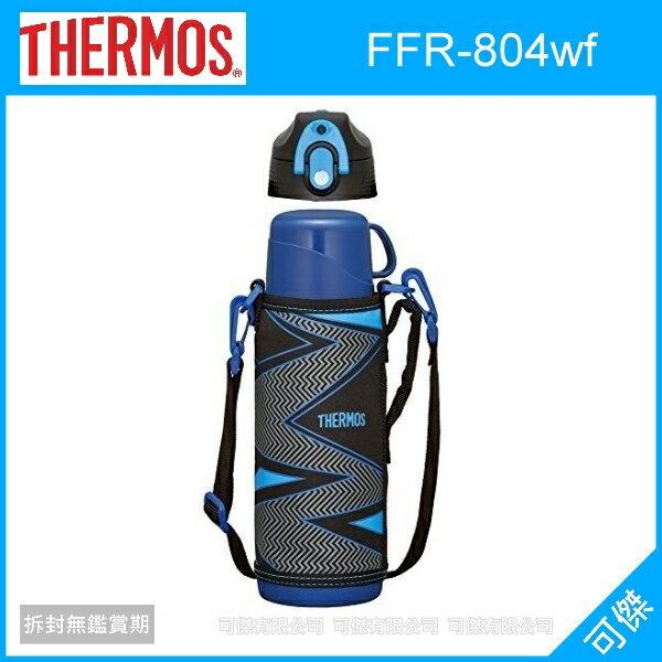 可傑 THERMOS 膳魔師 FFR-804WF 攜帶型保溫瓶 0.8L 保溫保冷壺 附提袋