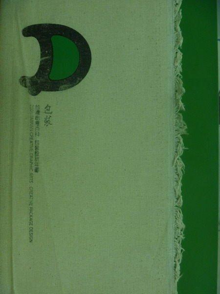 ~書寶 書T2/ _YGC~2001 百科~包裝 年鑑_ 1250