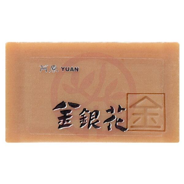 阿原肥皂 金銀花皂(100g)x1