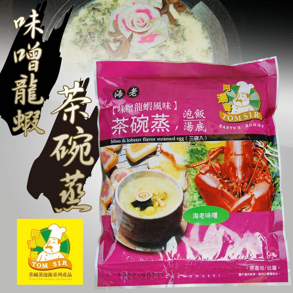 【阿湯哥】味噌龍蝦茶碗蒸-3袋-包(1包組)