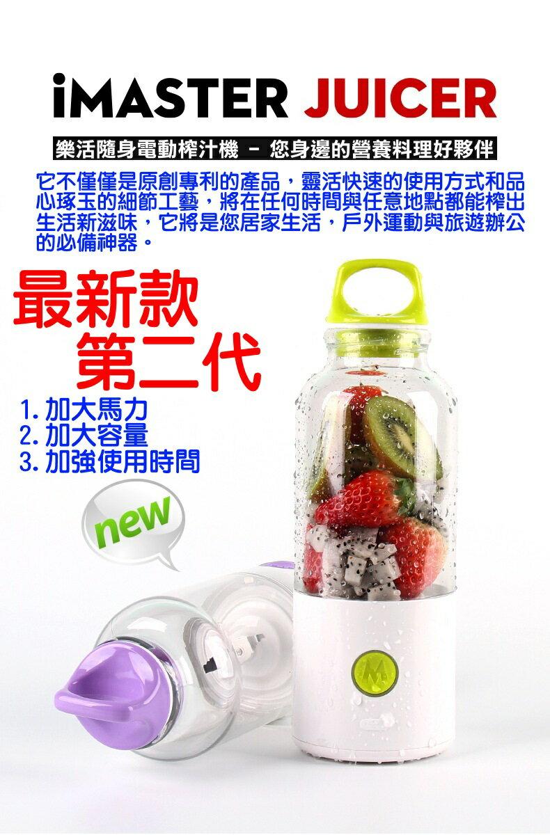 iMASTER 二代隨身果汁機