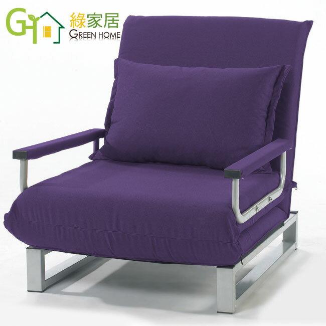 【綠家居】安德魯 時尚紫亞麻布二用單人沙發/沙發床(拉合式機能設計)