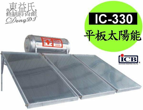 【東益氏】亞昌 IC-330 平板式太陽能熱水器 (無電熱 ; 集熱板3片)