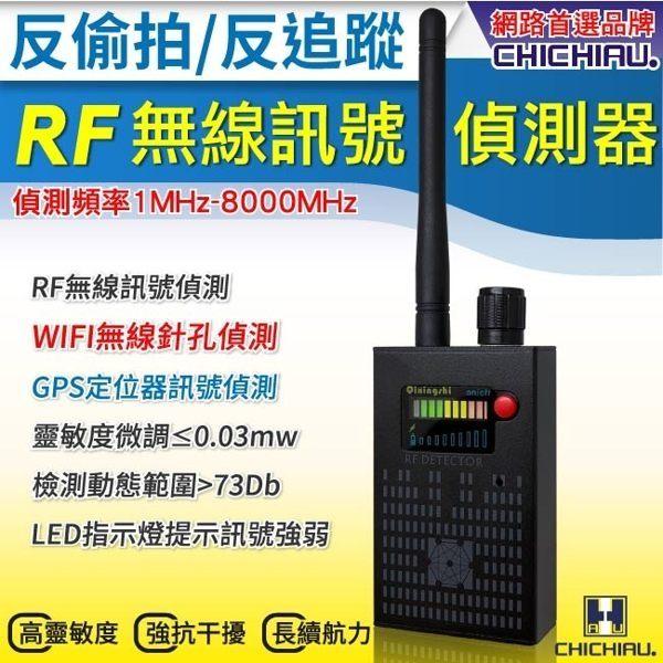 【CHICHIAU】多功能RF無線訊號偵測器反偷拍反監聽追蹤器