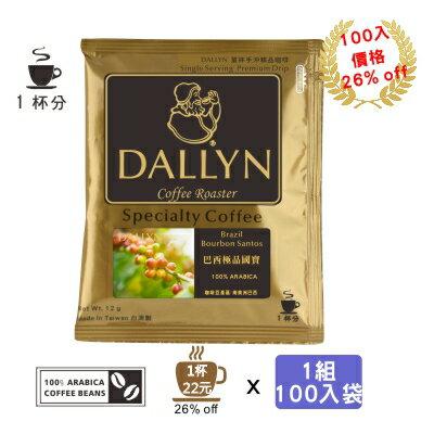 【DALLYN】巴西國寶極品濾掛咖啡100袋入 Brasil Bourbon Santos | DALLYN世界嚴選莊園